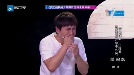 刘涛赌气离家出走 沈腾爱妻口难开 喜剧总动员 161225