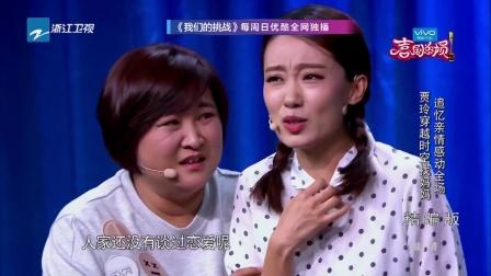 化肥三少爆笑登场欲追贾玲遭殴打 喜剧总动员 161225