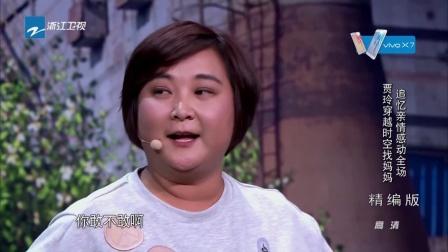贾玲怼张小斐暗恋对象陈赫 喜剧总动员 161225