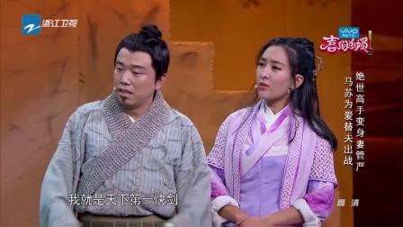 【纯享版】马苏 潘斌龙 《天下第一剑》 喜剧总动员 161015