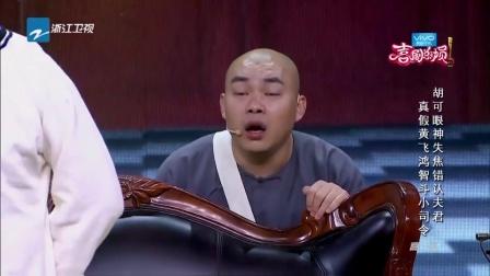 【纯享版】沙溢 胡可 丫蛋 程野 《黄师父》 喜剧总动员 161015