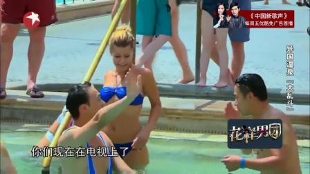 男团兄弟携众美女水上游戏大PK 花样男团 160723