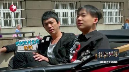 """贾乃亮""""遇大明星""""秒变""""小迷妹"""" 花样男团 160806"""