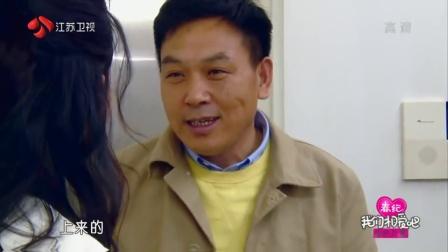 李沁与家长独处 气氛尴尬冷场不断 我们相爱吧 160515