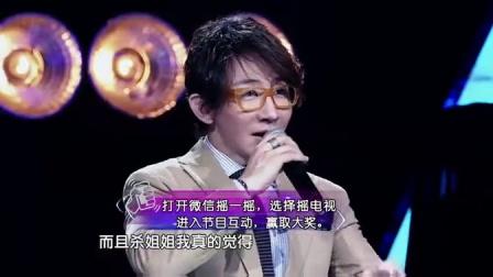 杀姐姐实力获赞 无辜刘维惨躺枪 歌手是谁 151010