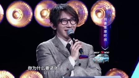 大真探刘谦逼问蔡文静 蔡紧张被问懵频频露馅 歌手是谁 151017