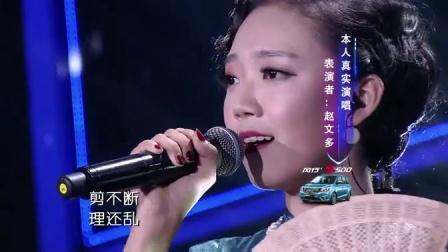 赵文多唱功不俗惊艳全场 歌手是谁 151017