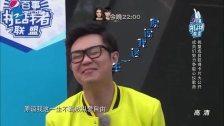 大鹏飙高音险失声 挑战者联盟 151205