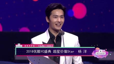 杨洋霸气来袭,荣获YC盛典超星价值star!