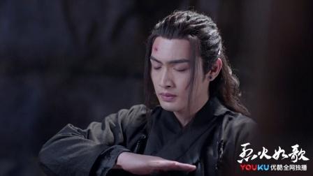《烈火如歌》【周渝民CUT】49 银雪鼓励战枫 冲破心魔静心修炼