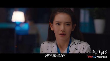 《北京女子图鉴》职场小白陈可机智闯关,躲过障碍抓住机遇