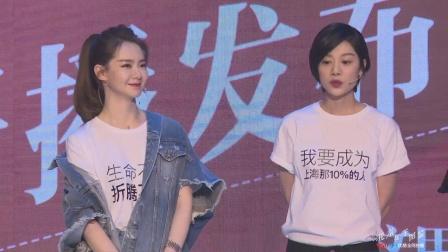 《北京上海女子图鉴》发布会:戚薇现场诠释北漂族 鼓励奋斗中的年轻人