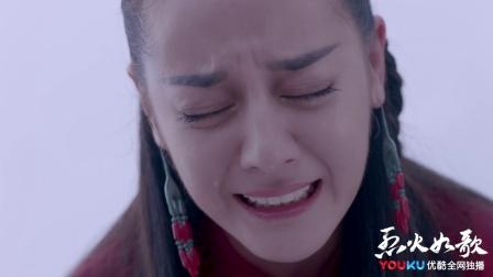 《烈火如歌》【周渝民CUT】50 银雪气绝消散 如歌痛哭嘶喊