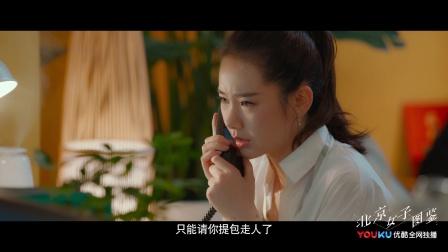 《北京女子图鉴》戚薇北奔升职记 心机法门了解下