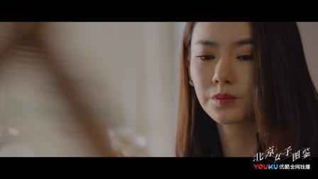 《北京女子图鉴》幼稚男友孔垂楠,陈可表示很心累