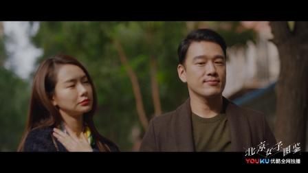 《北京女子图鉴》成熟魅力大叔王耀庆,爱她就是支持与尊重她