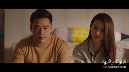 《北京女子图鉴》体贴顾家好男人王耀庆,用平淡的爱撩拨你的少女心