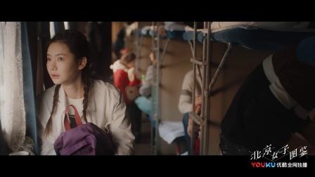 北京女子图鉴 19 陈可坐火车回家,和第一次来北京坐火车对比
