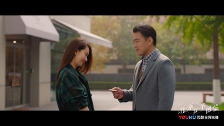 北京女子图鉴 20 许斯明把积蓄给陈可,两人相互抱抱