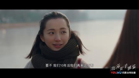 北京女子图鉴 20 自由PK平淡,陈可与好友谈十年的感受