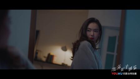 《北京女子图鉴》 初恋送貂带暖意 陈可哭泣看自己