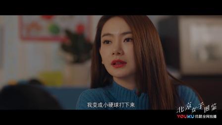 《北京女子图鉴》【王耀庆CUT】19 许斯明告知陈可母亲的不易