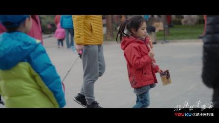 《北京女子图鉴》【戚薇CUT】20 陈可回到北京 重新审视这座城市