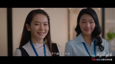 《北京女子图鉴》【戚薇CUT】20 陈可回顾初来北京时模样