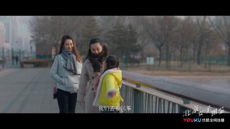 《北京女子图鉴》【戚薇CUT】20 陈可闺蜜二人交流生活 接受现实