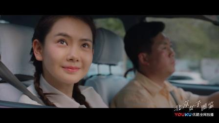 《北京女子图鉴》【戚薇CUT】20 陈可回忆十年光阴感谢北京这座城市