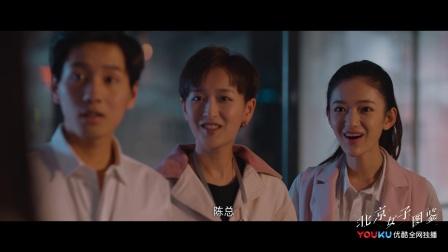 《北京女子图鉴》【戚薇CUT】20 陈可召集好友 准备创业