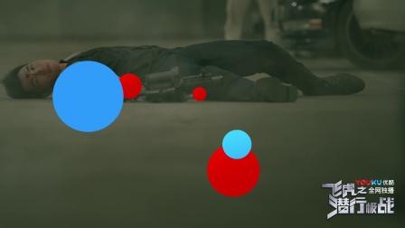 《飞虎之潜行极战》【吴卓羲CUT】30 朗俊兄弟车库上演激战 合力枪杀红狼 (国语)