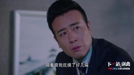 《下一站,别离》【于和伟CUT】【李小冉CUT】40 盛夏飞走去台湾 秋阳舍不得独自哭泣