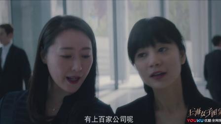 《上海女子图鉴》表姐教你辨衣识人