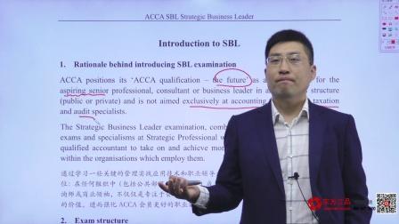 ACCA  战略商业领袖SBL(试听课)