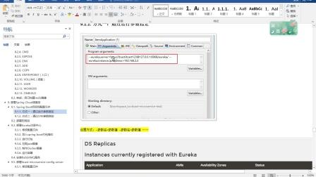 16-Spring Boot项目的配置文件(不同环境的支持)