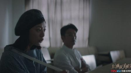 """上海女子图鉴 英文课上的羞耻,罗海燕鼓励""""年老同学"""""""