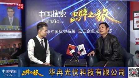 【专访】中国搜索强国兴企齐鲁行《品牌之旅》华冉光伏