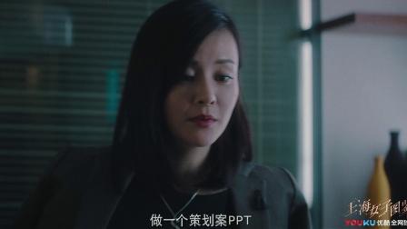 上海女子图鉴 04 斯嘉丽召唤海燕,布置PPT作业