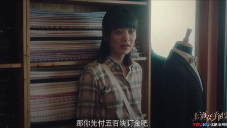 《上海女子图鉴》【王真儿CUT】02 海燕带男朋友杀价买西装,接到入职通知