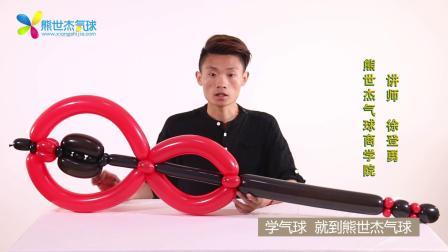 熊世杰气球乐器系列-大提琴1