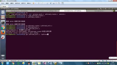 10_pthread_exit函数的使用