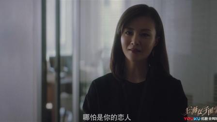 《上海女子图鉴》职场必嗑教科书  女魔头Scarlet的特级密训
