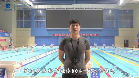 第四期 蛙泳腿的训练方法