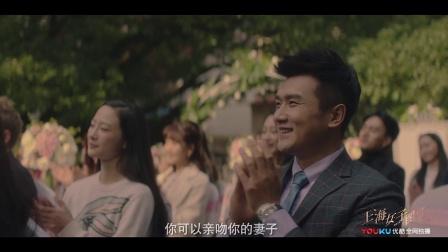 上海女子图鉴 08 凯特结婚典礼超气派,海燕出席偶遇艾米