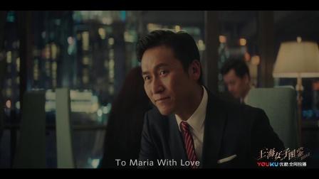 上海女子图鉴 10 闲哥送礼物浪漫告白,海燕生日当公寓密码