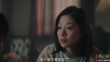 《上海女子图鉴》【王真儿CUT】x【马心怡CUT】07 海燕紧张见公婆,精心准备挑衣送礼
