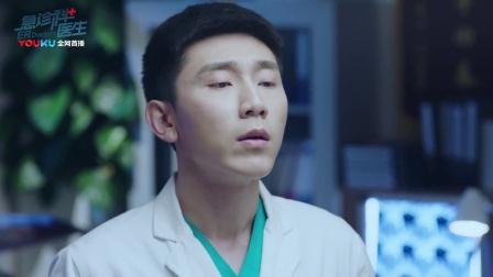 《急诊科医生》【王珞丹CUT】39 江晓琪吵架何建一 坚持自己的检查结果