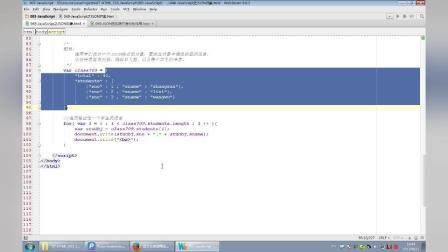 047_JavaScript视频教程_JSON