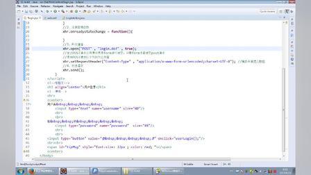 003_AJAX视频教程-post请求-实现异步请求方式的用户登录